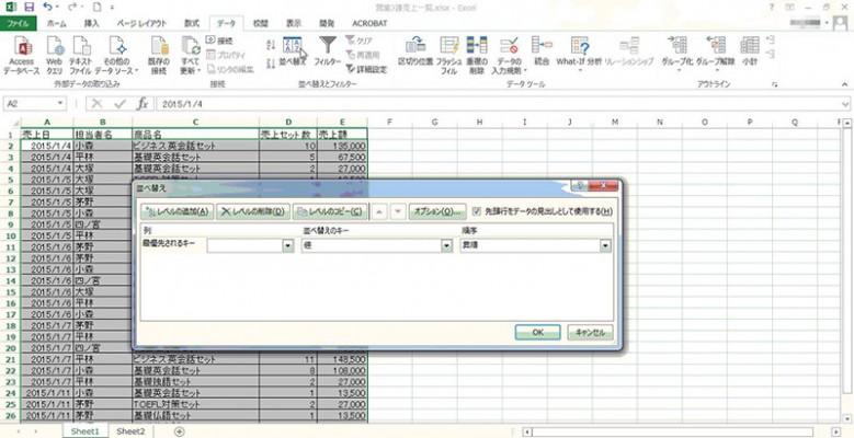Excelデータベース補講03