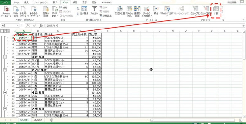 Excelデータベース補講10