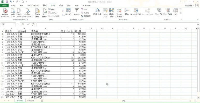Excelデータベース補講01