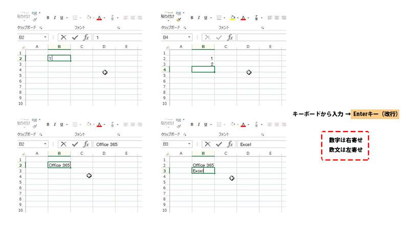 Excel入力の基本2