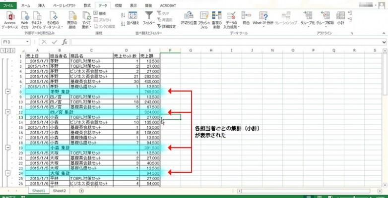 Excelデータベース補講08