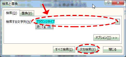 Excel検索・置き換えの基本04