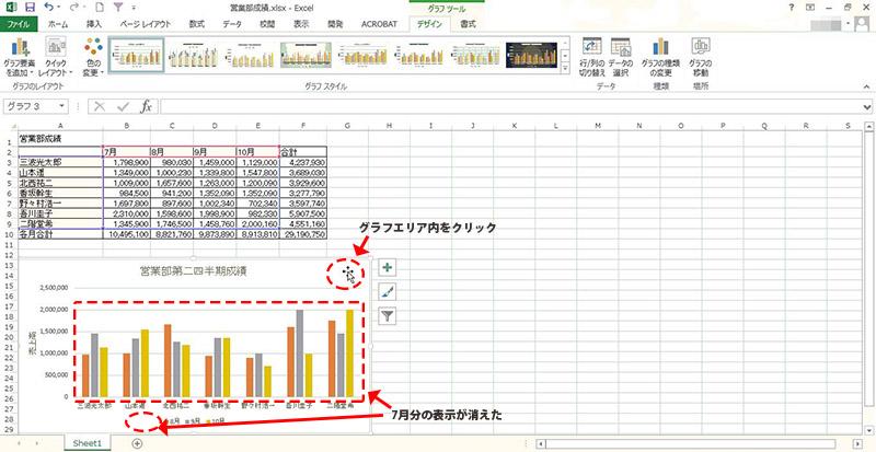 グラフ編集15