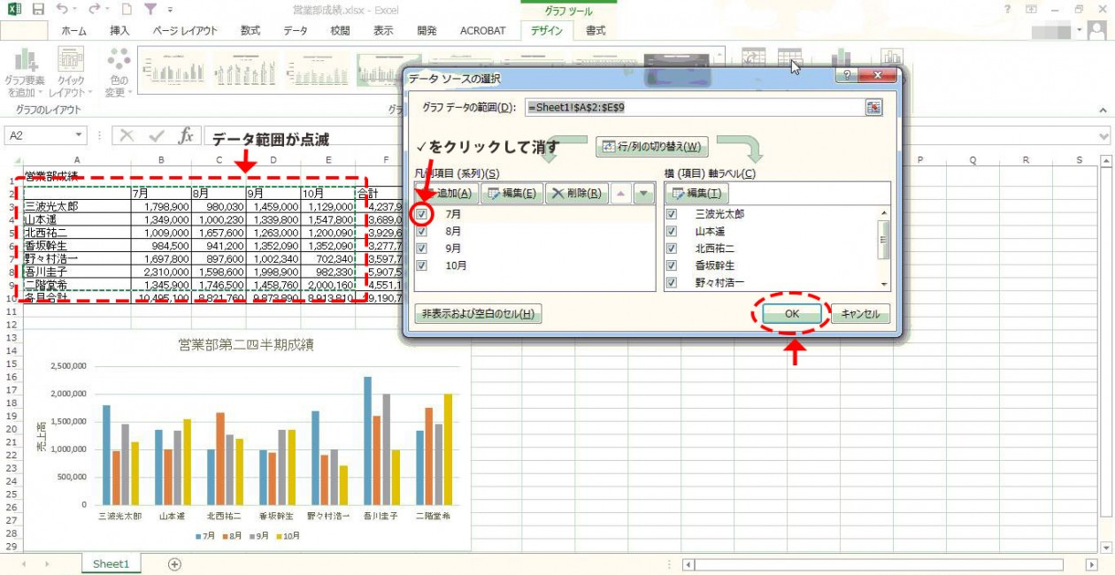 グラフ編集14