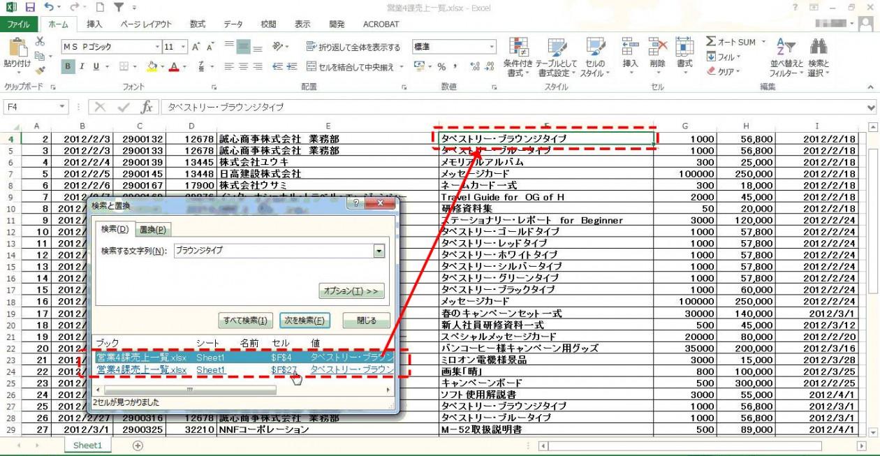 xcel検索・置き換えの基本07