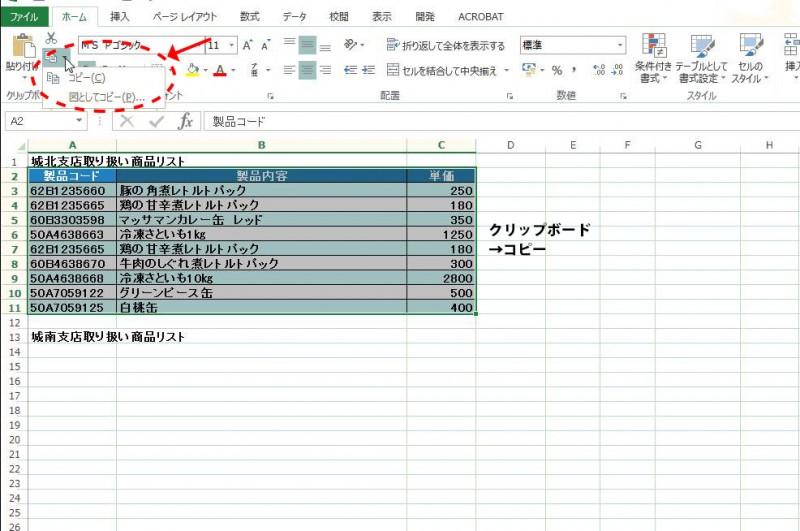 Excel操作の基本04