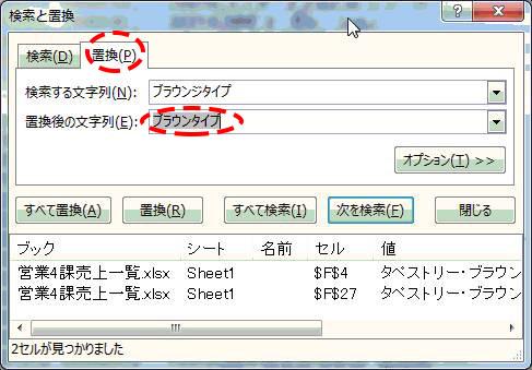 Excel検索・置き換えの基本08