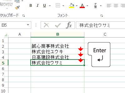 Excel入力の基本5
