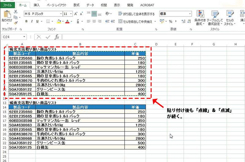 Excel操作の基本09-2