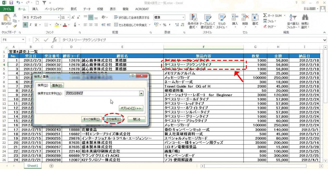 Excel検索・置き換えの基本05