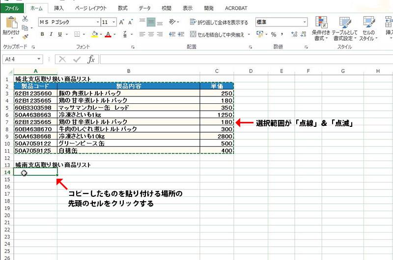 Excel操作の基本05