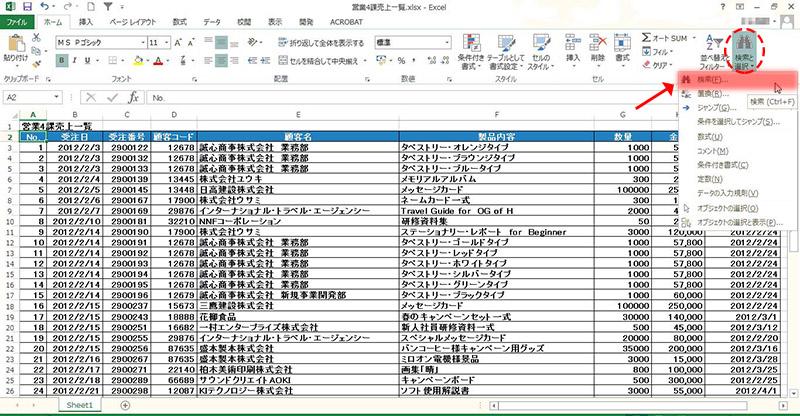 Excel検索・置き換えの基本02