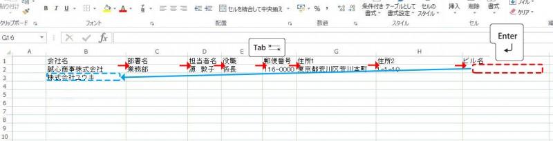 Excel入力の基本6
