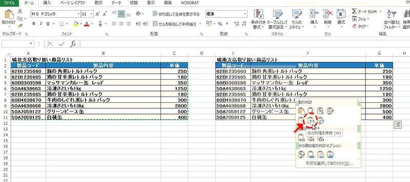 Excel操作の基本10-1