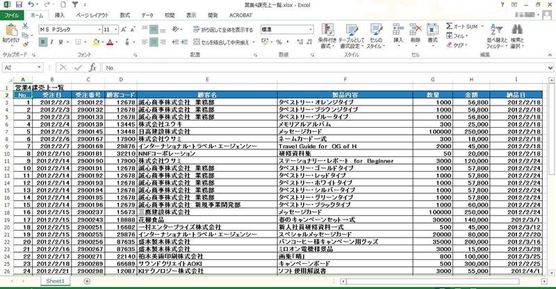 Excel検索・置き換えの基本01