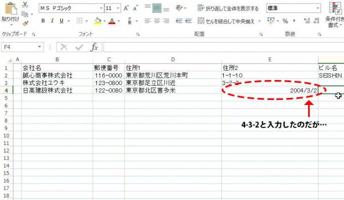 Excel入力の基本19
