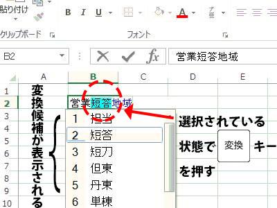 Excel入力の基本4修正の仕方3