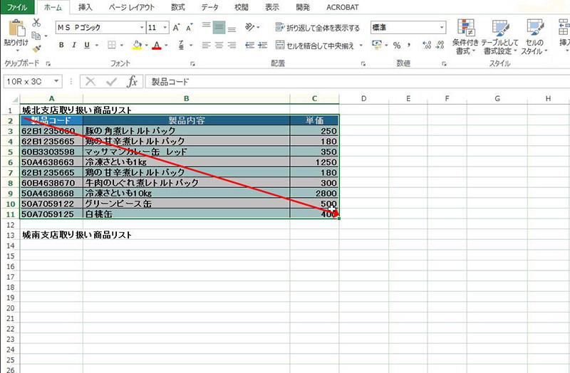 Excel操作の基本02