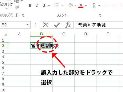 Excel入力の基本4修正の仕方2