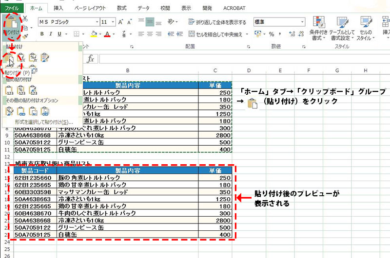Excel操作の基本08