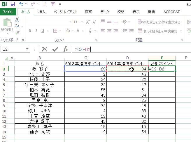 Excel入力の基本23