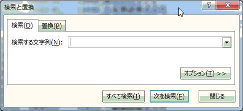 Excel検索・置き換えの基本03