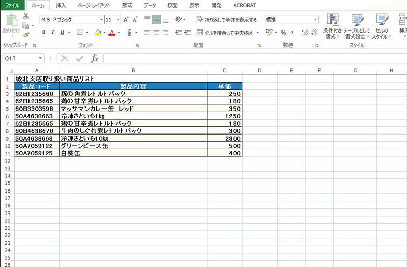 Excel操作の基本01