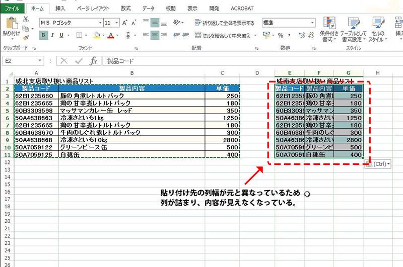 Excel操作の基本09