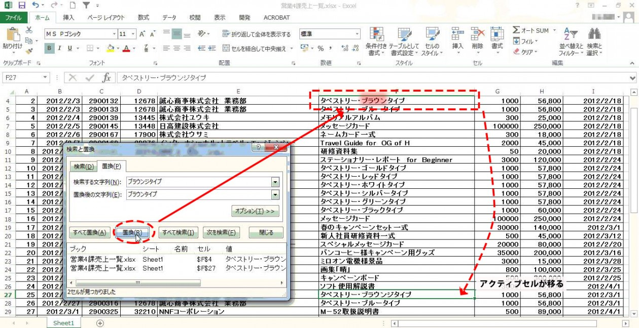 Excel検索・置き換えの基本09