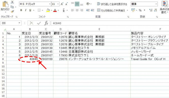 Excel入力の基本18