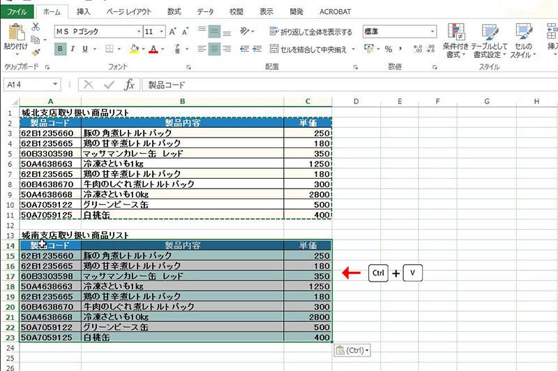 Excel操作の基本06