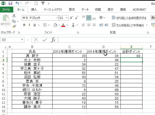 Excel入力の基本23no