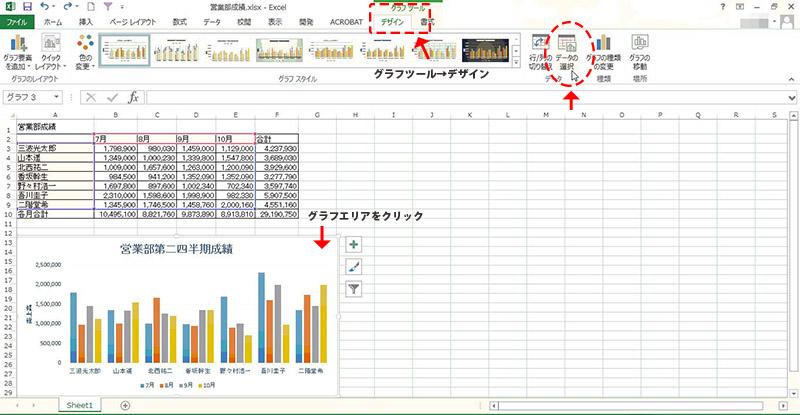 グラフ編集13