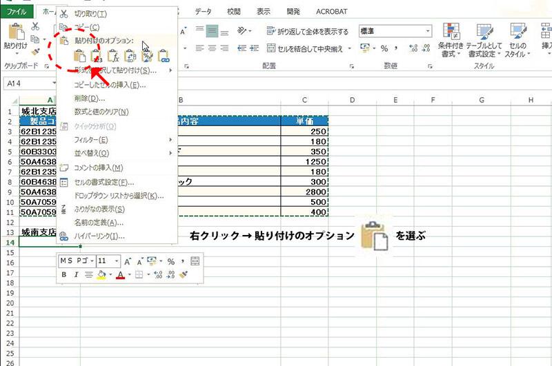 Excel操作の基本07