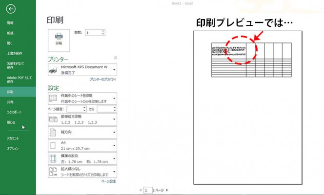 印刷基礎篇-002
