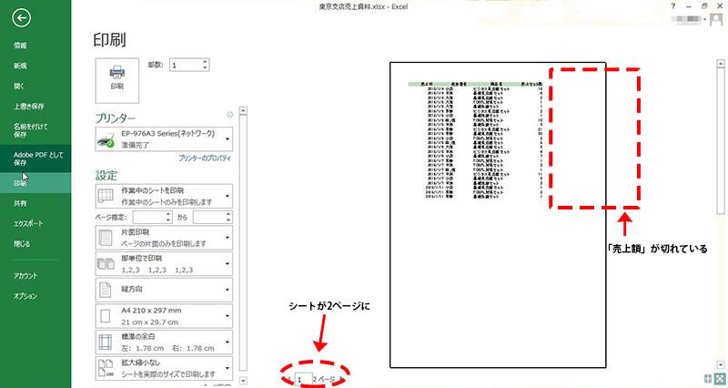印刷基礎篇004-00-01