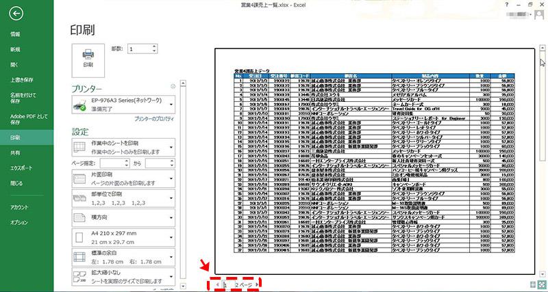 印刷基礎篇022