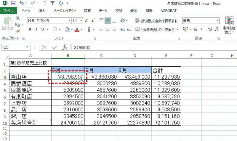 書式コピー01