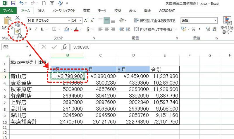書式コピー02