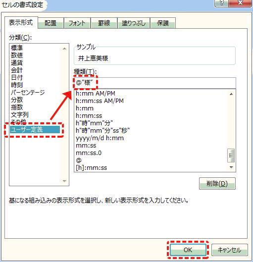 ユーザー定義文字列02