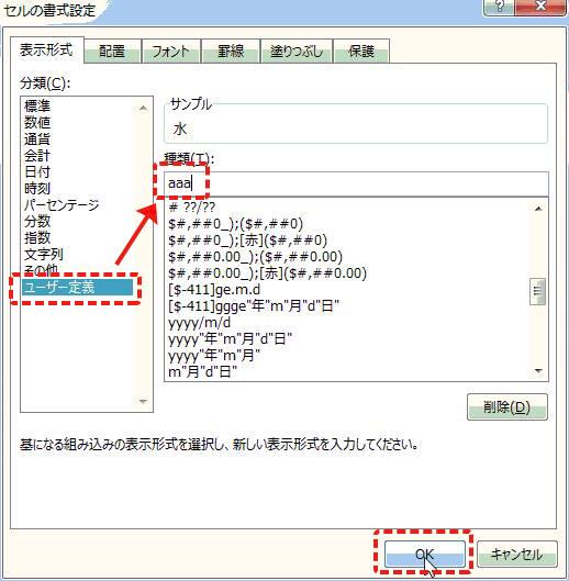 ユーザー定義日付02