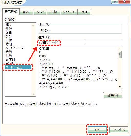 ユーザー定義数値02