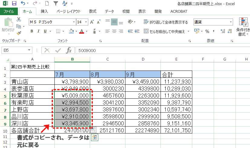 書式コピー10