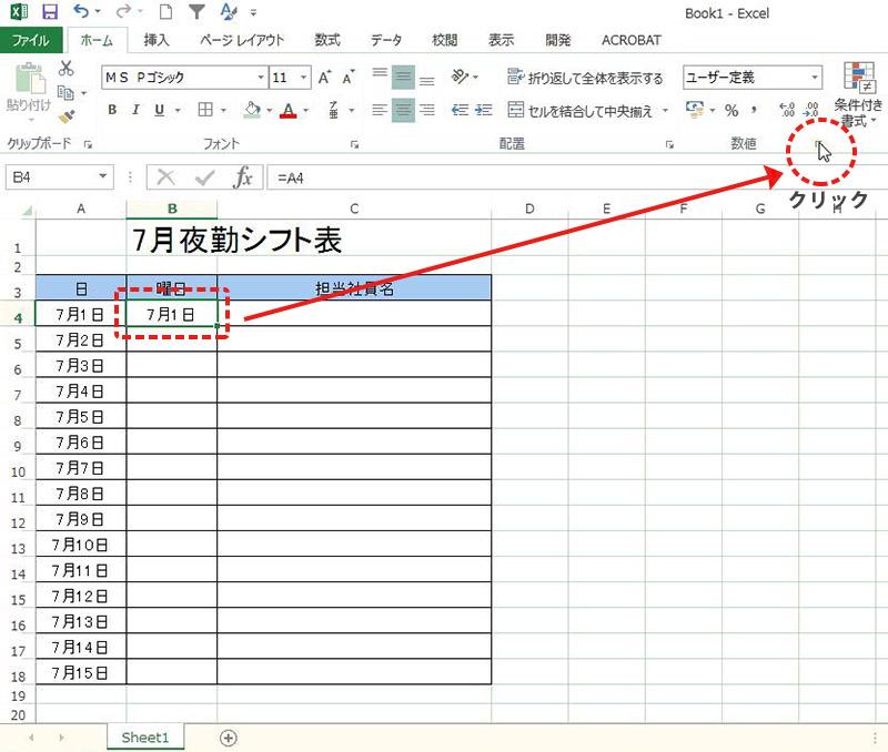 ユーザー定義日付01