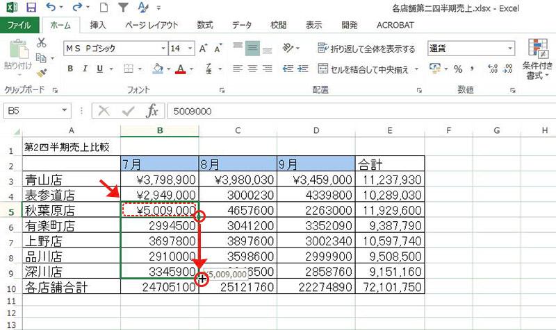 書式コピー07