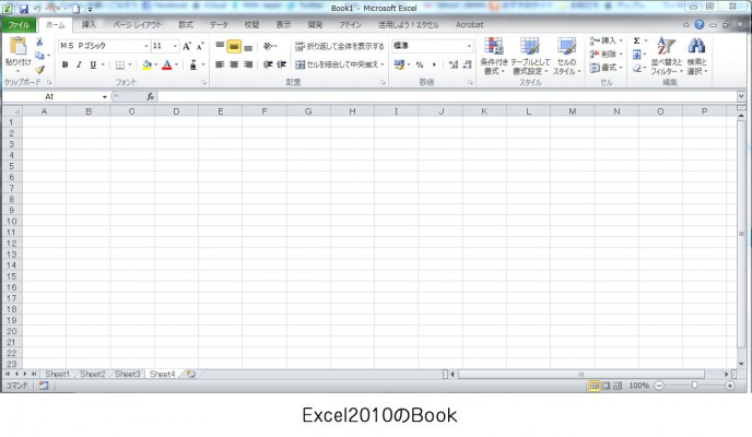 Excel2010のBook表示