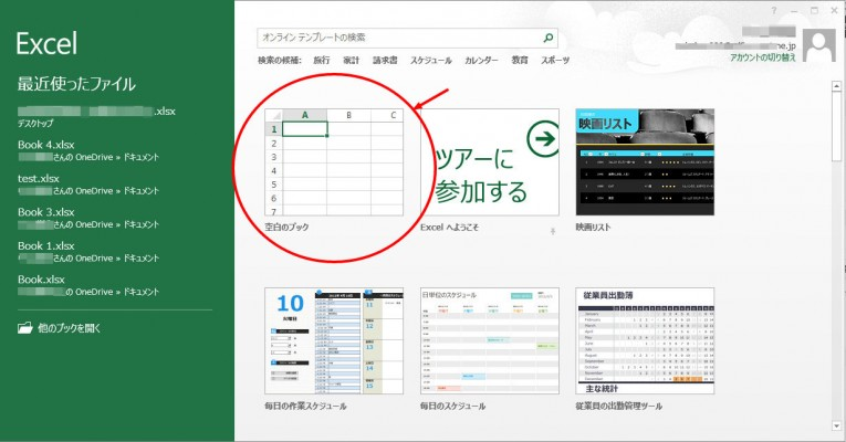 Excel2013たちあげ