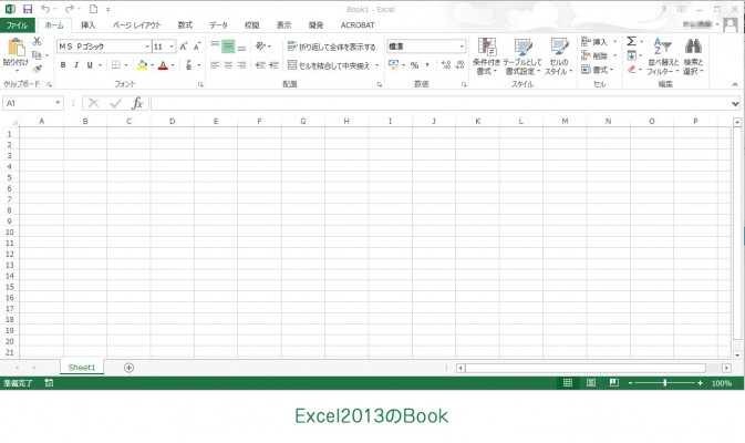 Excel2013のBook表示