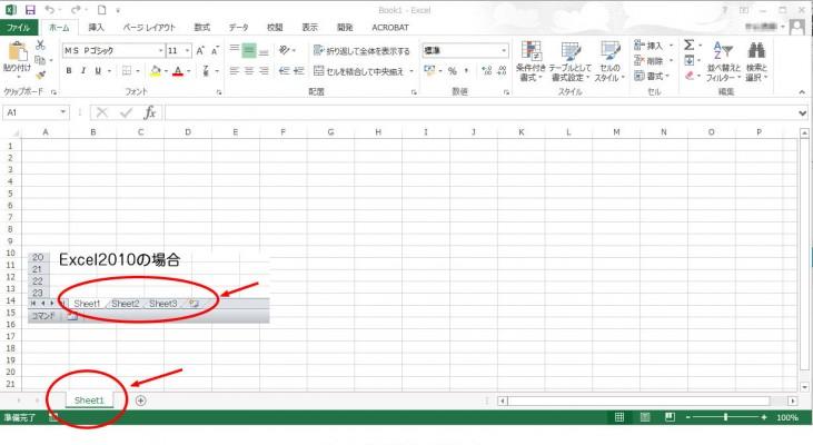 Excel2013のBook表示のシート