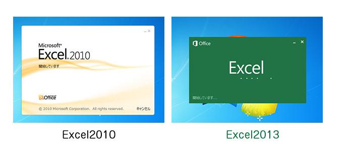 Excelスタート画面の比較